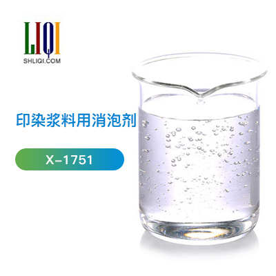 印染浆料用消泡剂