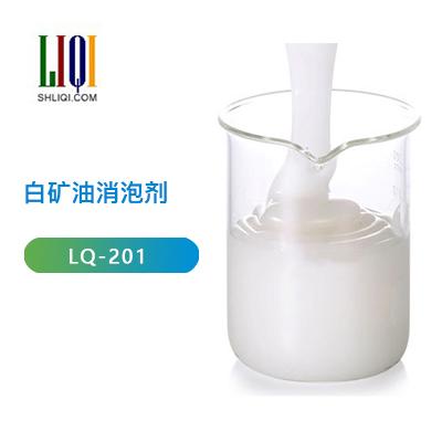 白矿油消泡剂