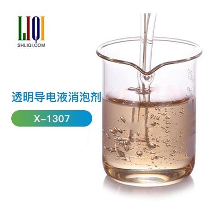 江西透明导电液消泡剂