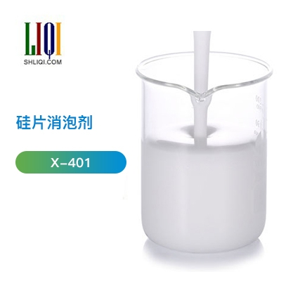硅片消泡剂