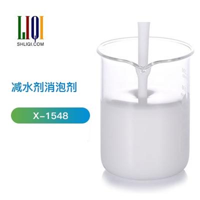 减水剂消泡剂