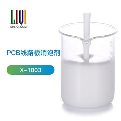江西PCB线路板消泡剂