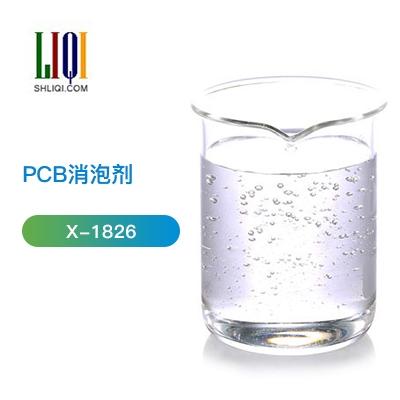 PCB消泡剂
