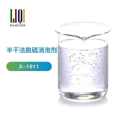 半干法脱硫消泡剂