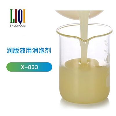润版液用消泡剂