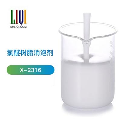 江西氯醚树脂消泡剂