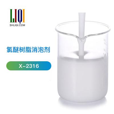 氯醚树脂消泡剂